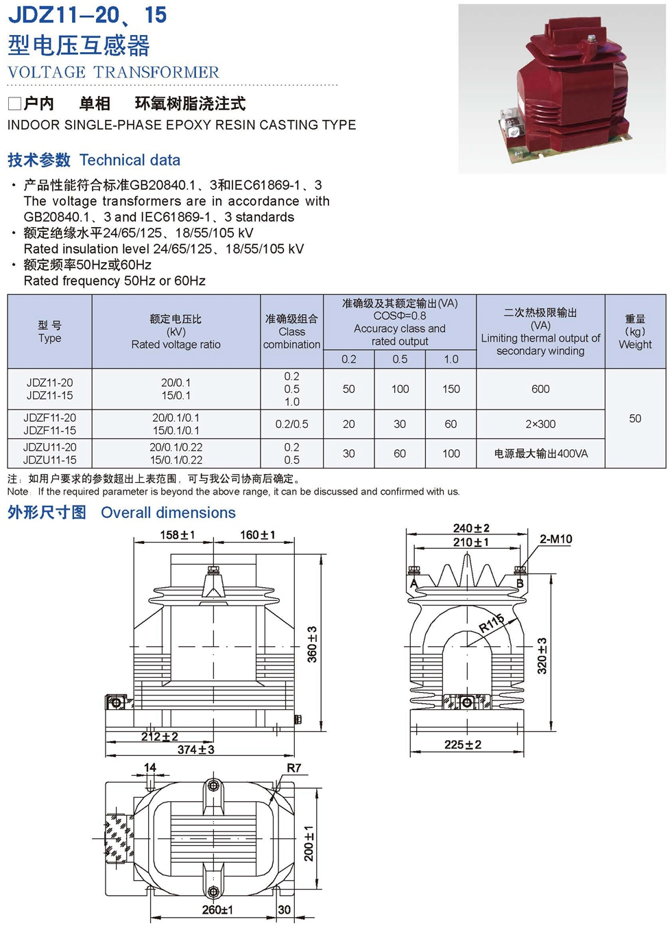 JDZ11-20、15 Transformer Products